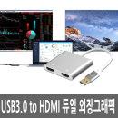 USB3.0 to HDMI 노트북 멀티 외장그래픽카드 컨버터