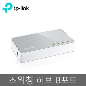 TL-SF1008D 스위칭허브 8포트 / 우체국택배 당일발송
