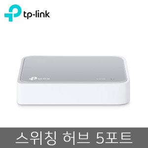 TL-SF1005D 스위칭허브 5포트 / 우체국택배 당일발송