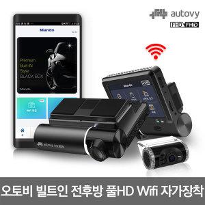 오토비 AX100 블랙박스 32G 풀HD 빌트인 Wifi 자가장착