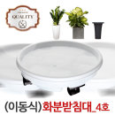 이동식 화분받침대 4호 서랍식물받이 물받침 화분