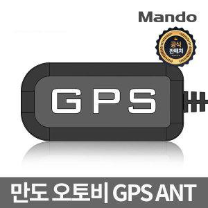 만도 GPS 오토비 AX100 전용 GPS ANT