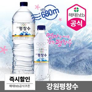 강원평창수 2L 500mL/2리터생수/사무실생수/먹는샘물