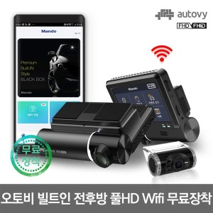 오토비 AX100 블랙박스 32G 풀HD 빌트인 Wifi 무료장착