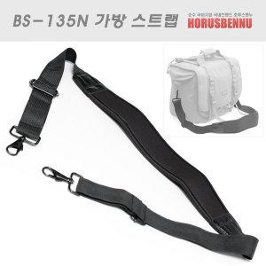 BS-135N 가방 스트랩/숄더백 스트랩/가방끈/숄더백끈