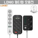 LDNIO정품 한국형 멀티콘센트 USB 고속 충전 멀티탭