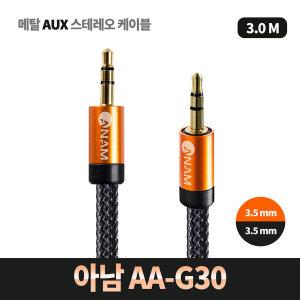 아남 AA-G30/AUX케이블 3M/스테레오 3.5mm/PS4/XBOX/