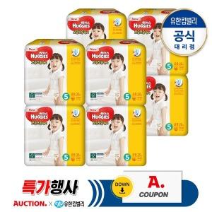 보송보송팬티 5단계 공용 26Px4팩x2박스/기저귀