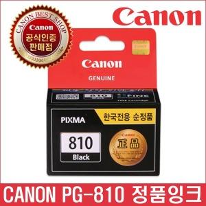 캐논잉크 정품 PG-810 PG810 CL811 MP258 MP245