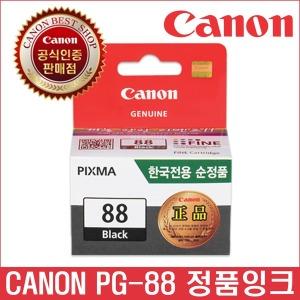 캐논잉크 정품 PG-88 PG88 CL98 E500 E510 E600 E610