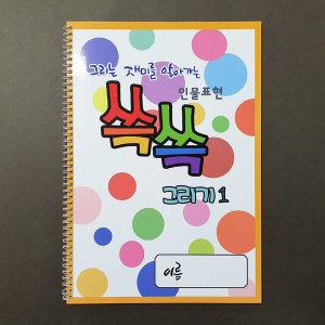 인물표현 쓱쓱 그리기1 유아드로잉 사람그리기 색칠공부 인체그리기 색칠북 초등드로잉 색칠놀이 미술교재