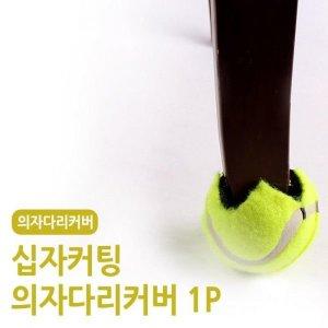 (기획전)십자커팅 의자다리 커버 의자커버 테니스공