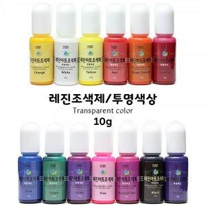 레진조색제/투명색상/Transparent color/10g