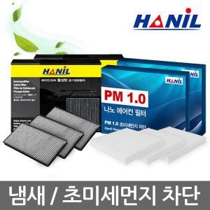 2+1 한일활성탄/PM1.0 나노기술 자동차에어컨필터
