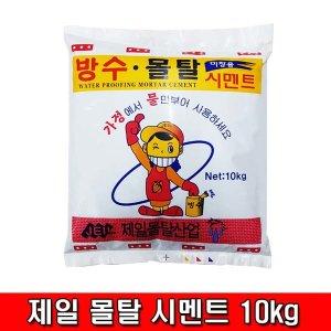 제일 한주 미장용 방수 몰탈시멘트 10kg 무료배송
