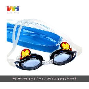 마블 아이언맨 고글 수경/물안경/안티포그 물안경 윙