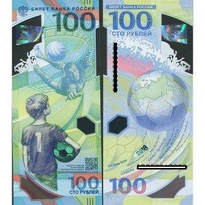 러시아 100루블 2018년 월드컵 기념 폴리머 지폐
