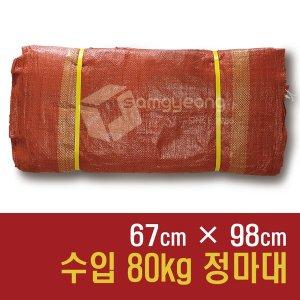 수입 80kg 정마대 100장 마대 포대 자루