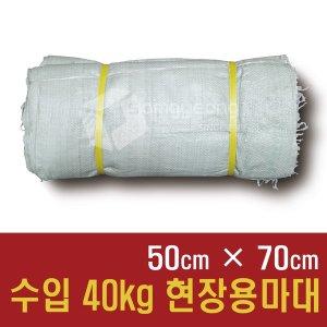 수입 40kg 현장용마대 100장 마대 포대 자루
