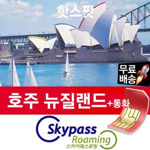 호주유심 lte 핫스팟 칩구매 칩5일 30일 옵터스심카드