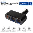 퀵차지 고속충전 USB 파워소켓 일체형 시거잭 듀얼 S32