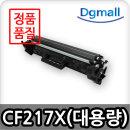 호환용재생토너 CF217X HP M102a M102w M130fn M130fw