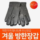 20 겨울 가죽 기모 스마트폰터치 방한장갑 GWQ120