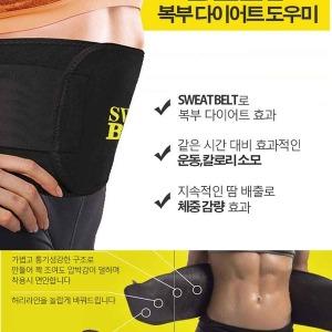 착한가격 스윗벨트 복부다이어트벨트 몸매보정 복대
