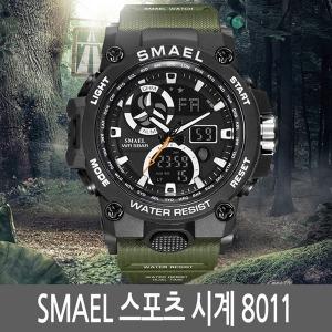 SMAEL 스마엘 8011 남성용 50m 방수 스포츠 손목시계