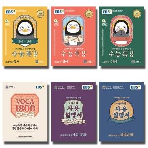 예약) 2021 EBS 수능특강 사용설명서 수능완성 국어 영어 수학 보카 한국사 사회 과학 탐구 선택