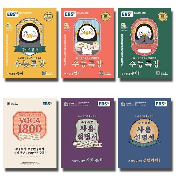 2021 EBS 수능특강 사용설명서 수능완성 국어 영어 수학 보카 한국사 사회 과학 탐구 선택