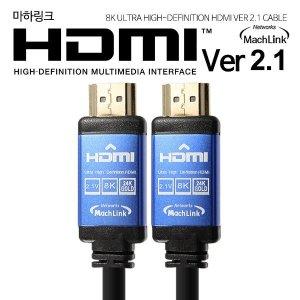 마하링크 Ultra HDMI Ver2.1 8K케이블 10M ML-H8K100