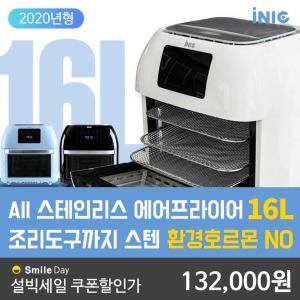 (쿠폰가 132000)올스텐 에어프라이어 16L 대용량+사은