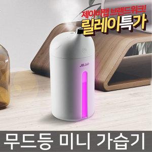 무드등 USB 미니가습기 애니클라우드 미니 화이트
