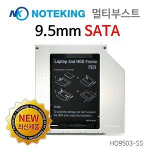 노트북 9.5mm SATA to SATA 멀티부스트