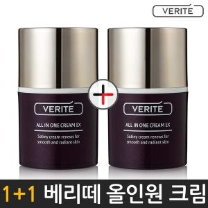 베리떼 올인원 크림 EX 1+1 고보습 기능성 수분크림