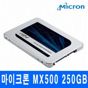 마이크론 SSD MX500 250GB Crucial 대원cts 정품 YJ
