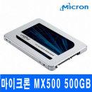 마이크론 SSD MX500 500GB Crucial 대원cts 정품 YJ