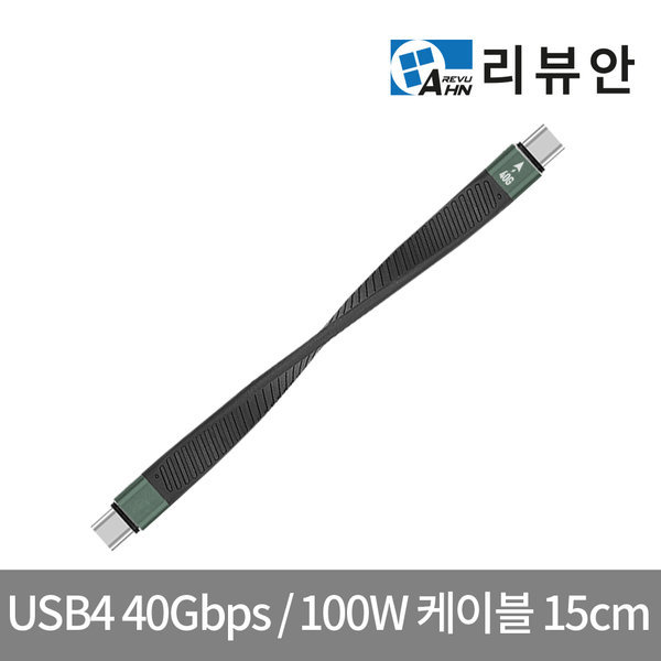 썬더볼트3 케이블 40Gbps(USB4) TB3TPU15