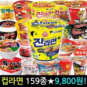 진라면순한맛소컵x15개/사발면/새우탕/너구리/신라면