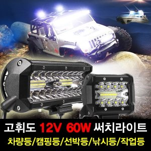 고휘도 12V 60W 강력 LED 써치라이트 IP68 완벽방수