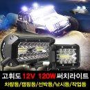고휘도 12V 120W 강력 LED 써치라이트 IP68 완벽방수