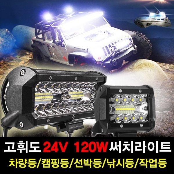 고휘도 24V 120W 강력 LED 써치라이트 IP68 완벽방수