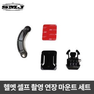 SMJ 고프로히어로8 7 헬멧연장(소)+곡면접착+퀵릴리즈