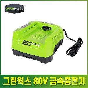 80V 고속 급속 충전기 체인톱 전기톱 브로워 송풍기