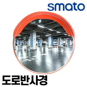 스마토 도로반사경 SM-PC600 반사경 반사거울