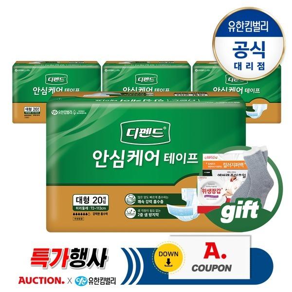 안심케어테이프 대형 20PX4팩/성인용기저귀 /증정