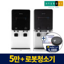 S플러스 냉온정수기 (카운터/스탠드) 스마일캐시 증정
