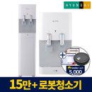 프리미엄 RO냉온정수기 HD-200 스마일캐시 혜택 증정