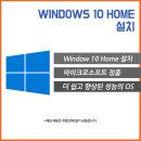 윈도우10 변경하기 노트북 주변기기(개별구매불가상품)